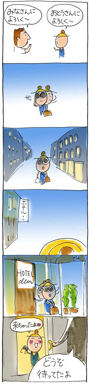 Y子2014夏休み