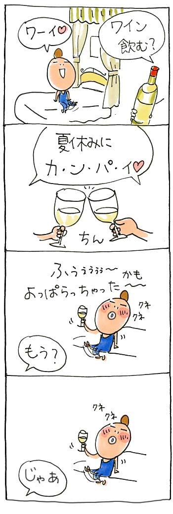 夏休み01