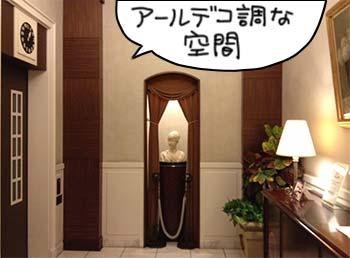 夏休みエレベーター