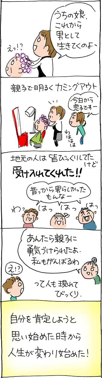 ryo04-2.jpg