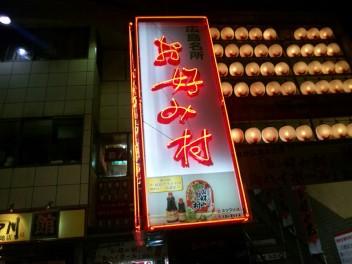 中国地方2④