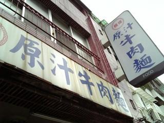 台湾15⑥