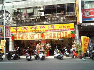 台湾28⑥