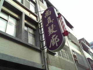 台湾29③