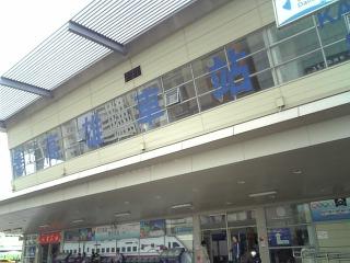 台湾30③