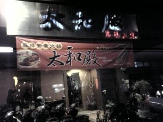 台湾41⑨