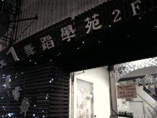 台湾42④