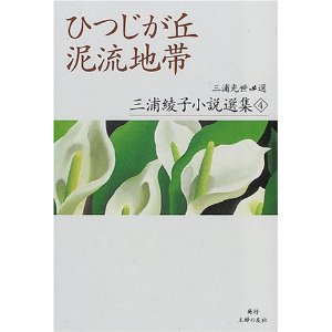 miuraayako6.jpg