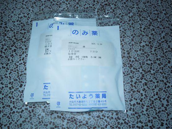 DSCN4611_薬