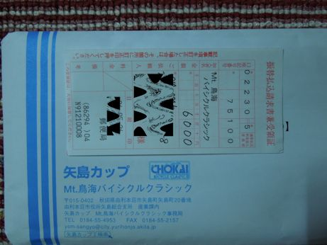 DSCN5210_yashima.jpg