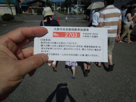 DSCN5489_tyusen.jpg