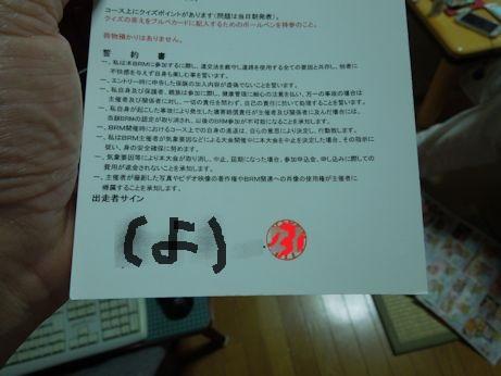 DSCN5807_sign.jpg