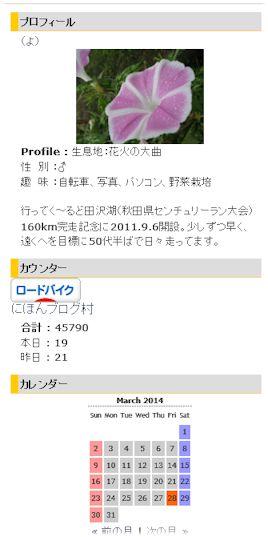 plala_20140328.jpg