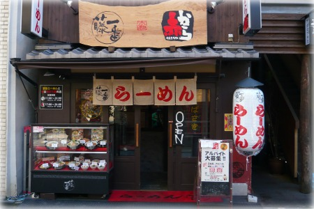 fujiichiban