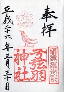 yuzuruhajinja