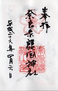 gokokujinja