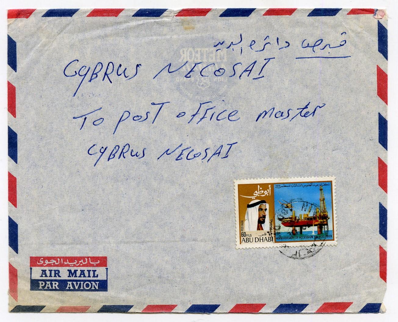 a1dfcf99db7a は、当時、アブダビに出稼ぎに来ていたパレスチナ人労働者が家族あてに差し出したと思しき封筒である。