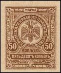 クリミア地方政府切手