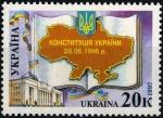 ウクライナ憲法1周年