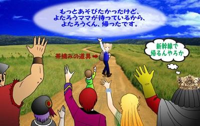 20140510お茶新幹線