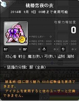 Maple140807_021346.jpg