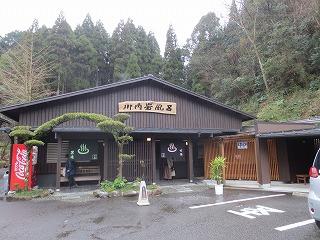 ゆのきろく 川内高城温泉:竹屋...