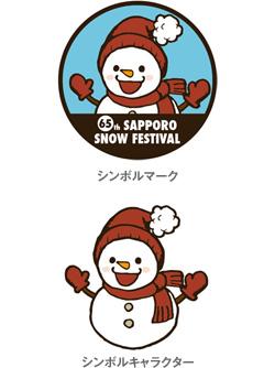 雪まつりシンボルキャラクター参考画像