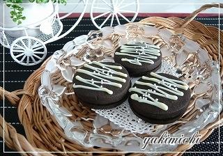 チョコサンドココアサブレ♥