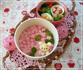桜咲く☆春を待ち焦がれているくまちゃん♥