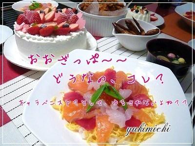 いちおう…ひな祭りディナー☆