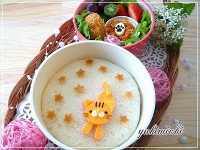 にゃお~ん☆トラねこちゃんのお弁当♥