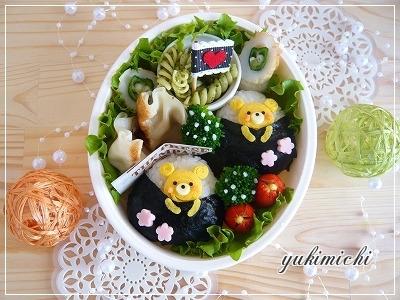 ひょっこりくまちゃんのお弁当♪