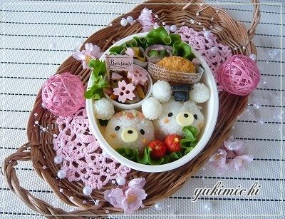 卒業おめでとうなくまちゃん&妹のくまちゃんのお弁当♥