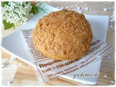 フルグラdeクッキーシュークリーム♥