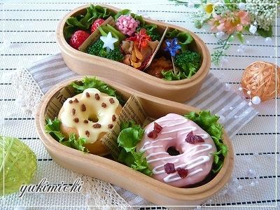 ミニミニベーグルdeドーナツのお弁当♥