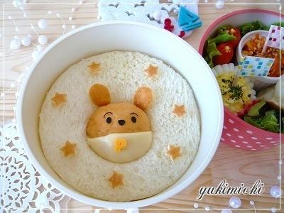 丸パンdeぷーさんのお弁当♥