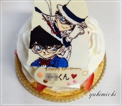 ゆうくんお誕生日ケーキ2014☆