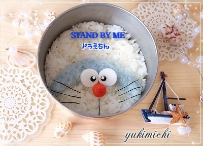 STAND BY ME ドラえもんのお弁当アップ☆