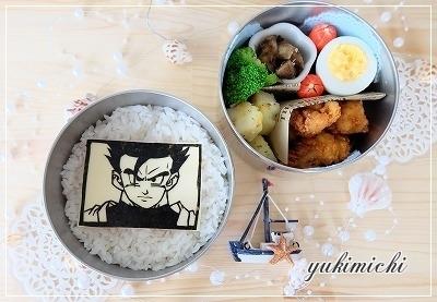 孫悟飯のお弁当♥