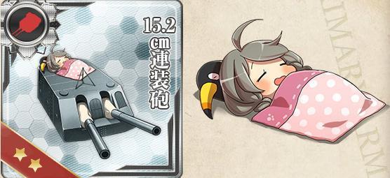 15。2cm連装砲