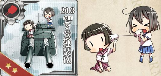 20。3cm(2号)連装砲