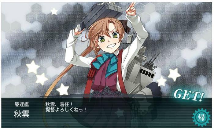 秋雲_convert_20140810012305