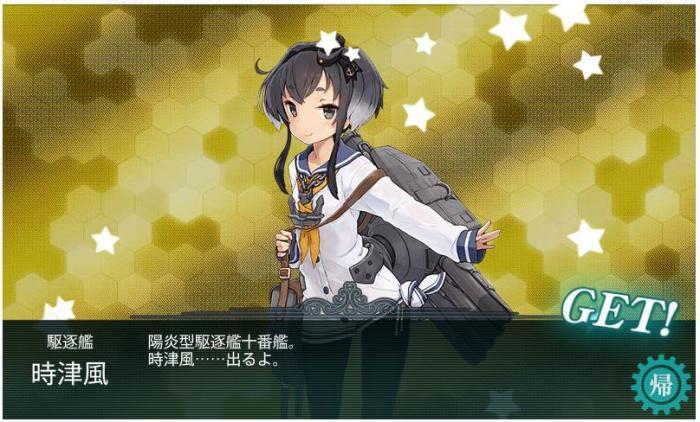 時津風_convert_20140814225323