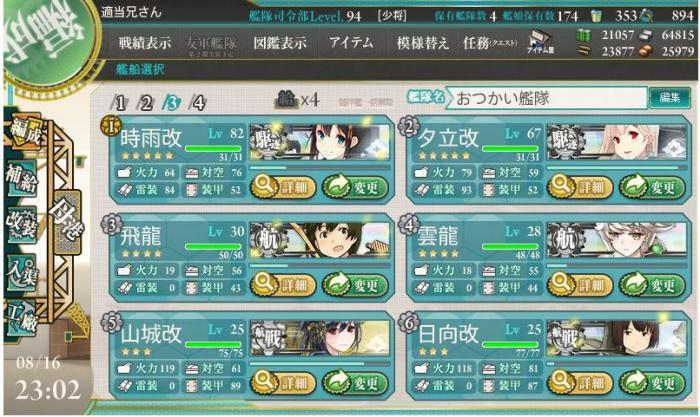 支援艦隊(16日改善_convert_20140817010716