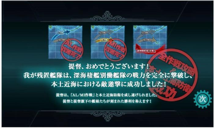 夏イベント攻略完了_convert_20140825005947