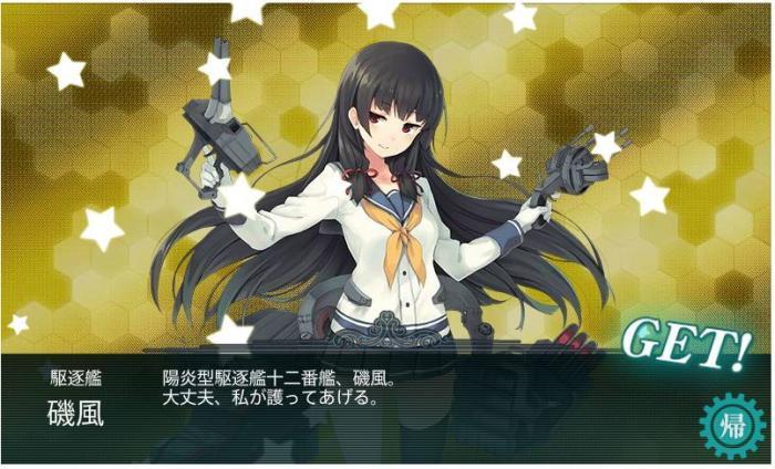 磯風_convert_20140825005932