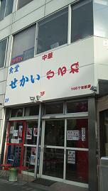 hirune201412.jpg