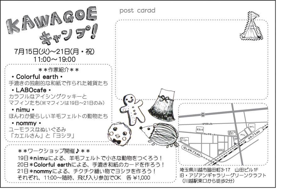 kawagoekyanpu2.jpg