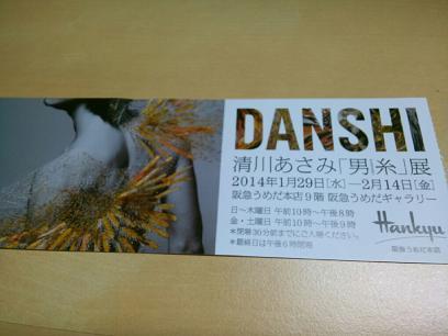 DANSHI 1