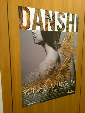 DANSHI 2